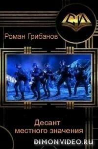 Десант местного значения - Роман Грибанов