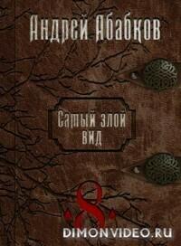 Становление крови - Андрей Абабков