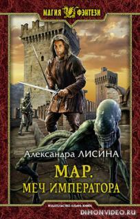 Мар. Меч императора - Александра Лисина