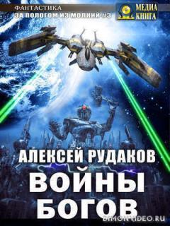 Войны Богов - Алексей Рудаков