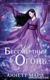 Бессмертный огонь - Аннетт Мари