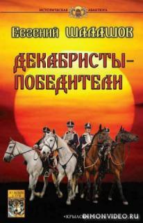 Декабристы-победители - Евгений Шалашов
