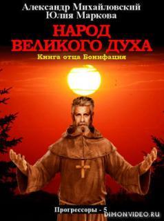 Народ Великого духа - Александр Михайловский, Юлия Маркова