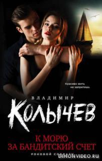 К морю за бандитский счет - Владимир Колычев
