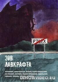 Зов Лавкрафта (сборник) - Коллектив авторов