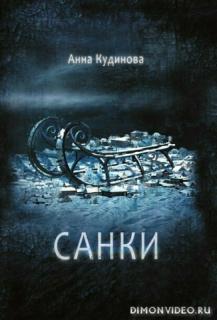 Санки - Анна Кудинова