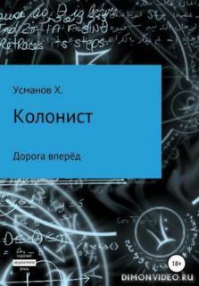 Дорога вперёд - Хайдарали Усманов