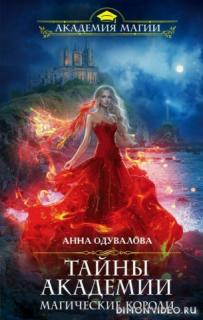 Тайны академии. Магические короли - Анна Одувалова
