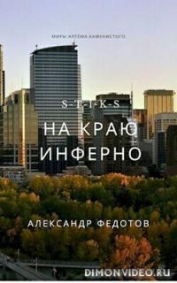 S-T-I-K-S. На краю инферно - Александр Федотов