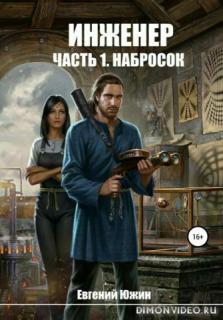 Набросок - Евгений Южин