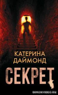 Секрет - Катерина Даймонд