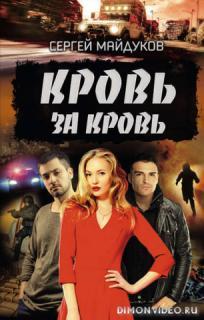 Кровь за кровь - Сергей Майдуков