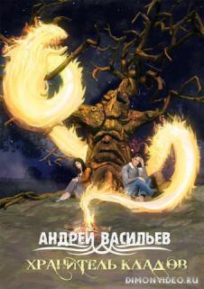 Хранитель кладов - Андрей Васильев
