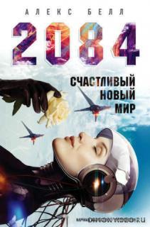 2084: Счастливый новый мир - Алекс Белл