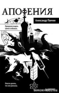Апофения - Александр Панчин