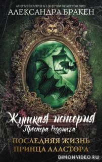 Последняя жизнь принца Аластора - Александра Бракен