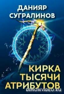 Кирка тысячи атрибутов - Данияр Сугралинов