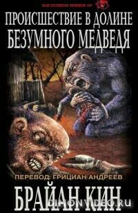 Происшествие в Долине Безумного Медведя - Брайан Кин