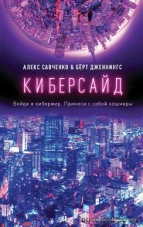 Киберсайд - Берт Дженнингс, Александра Савченко