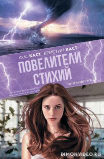 Повелители стихий - Филис Кристина Каст, Кристин Каст