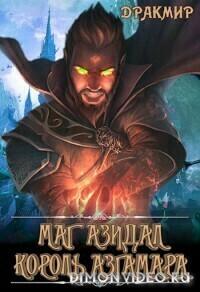 Маг Азидал. Король Азгамара - Дракмир