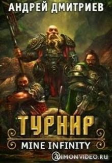Турнир - Андрей Дмитриев