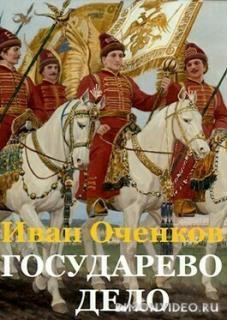 Государево дело - Иван Оченков