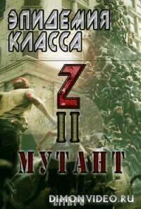 Эпидемия класса «Z» II. Мутант - Станислав Соловьев
