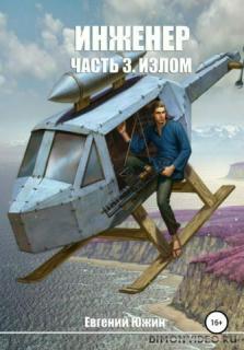 Излом - Евгений Южин
