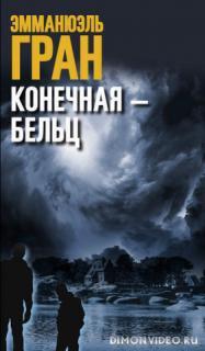 Конечная – Бельц - Эмманюэль Гран