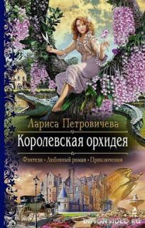 Королевская орхидея - Лариса Петровичева