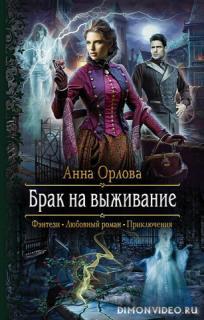 Брак на выживание - Анна Орлова