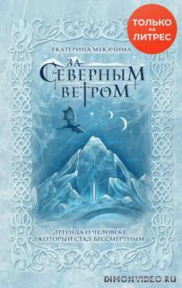 За Северным ветром - Екатерина Мекачима