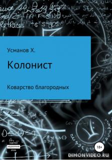 Колонист-5. Коварство благородных - Хайдарали Усманов