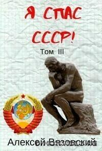 Я спас СССР! Том 3 - Алексей Вязовский