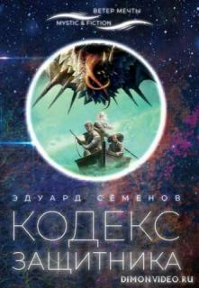Кодекс Защитника - Эдуард Семенов