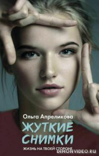Жуткие снимки - Ольга Апреликова