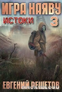 Истоки - Евгений Решетов