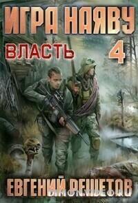 Власть - Евгений Решетов