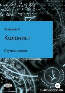 Паутина интриг - Хайдарали Усманов