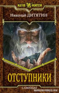 Отступники - Николай  Дитятин