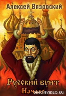 Начало - Алексей Вязовский
