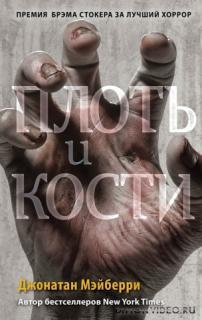 Плоть и кости - Джонатан Мэйберри