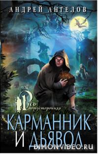 Карманник и дьявол - Андрей Ангелов
