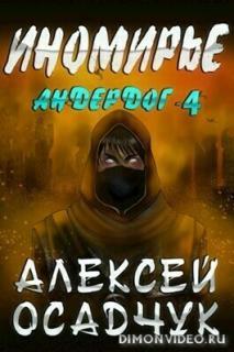 Иномирье - Алексей Осадчук