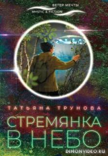Стремянка в небо - Татьяна Трунова