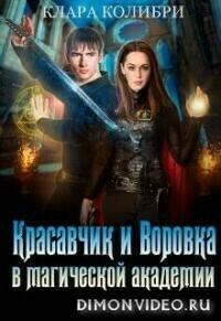Красавчик и Воровка в магической академии - Клара Колибри