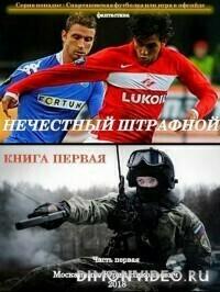 Нечестный штрафной - Юрий Москаленко