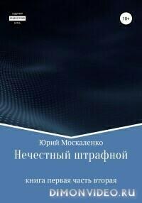 Нечестный штрафной. Часть вторая - Юрий Москаленко