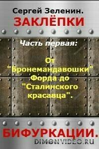 От «Бронемандавошки Форда» до Сталинского красавца из Сормова - Сергей Зеленин